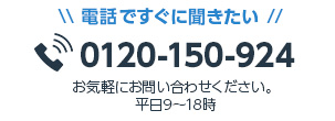 コピホーダイ フリーダイヤル:0120150924