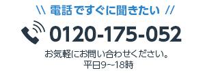 コピホーダイ フリーダイヤル:0120175052