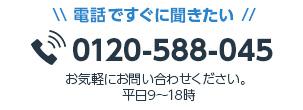 コピホーダイ フリーダイヤル:0120588045