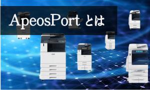 富士フイルム(旧富士ゼロックス)の注目機種「ApeosPort(アぺオスポート)」