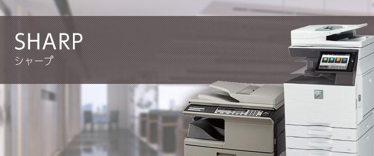 シャープ(SHARP)のコピー機・複合機