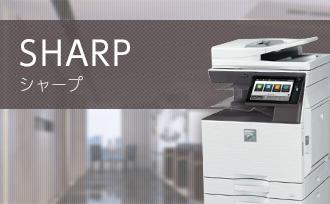 シャープ(SHARP)の特徴と、仕様・機能について