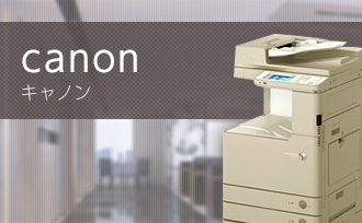 キヤノン(CANON)の4つの特徴と、仕様・機能について