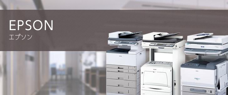 エプソン(EPSON)のコピー機・複合機