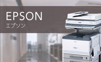 エプソン(EPSON)の4つの特徴と、仕様・機能について
