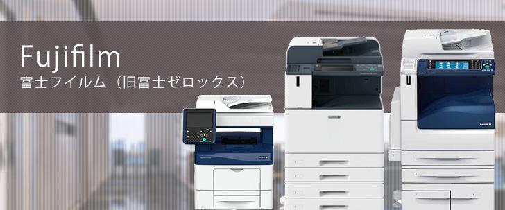 富士ゼロックス(XEROX)のコピー機・複合機