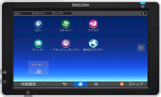 リコー(RICOH)コピー機・複合機4つの特徴