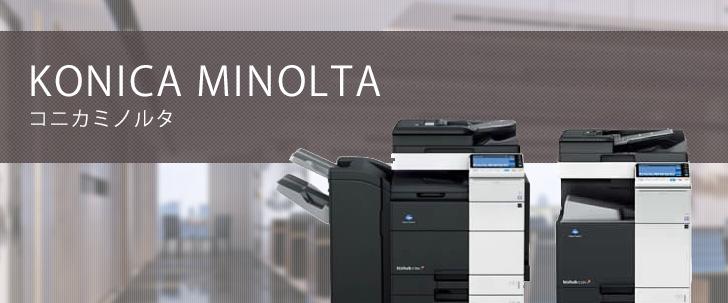 コニカミノルタ(konica)のコピー機・複合機