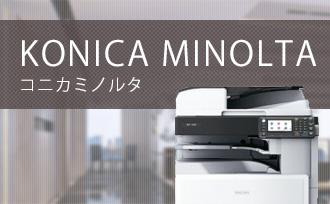 コニカミノルタ(KONICA MINOLTA)の特徴と、仕様・機能について