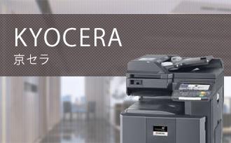 京セラ(KYOCERA)の特徴と、仕様・機能について