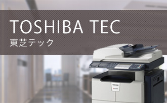 東芝テック(TOSHIBA)の4つの特徴と、仕様・機能について