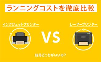 インクジェットとレーザープリンターのランニングコストを徹底比較