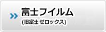 富士ゼロックス(xerox)の製品紹介