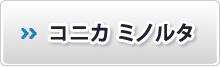 コニカミノルタ(konica)の製品紹介