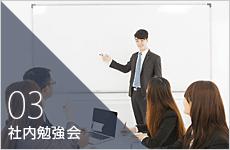 サービス向上委員会を設置し社内勉強会を毎月開催しています