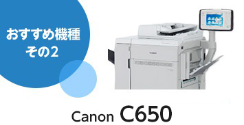 おすすめ機種その2 Canon C650