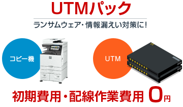 セキュリティ対策パック(UTMパック)