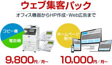 開業支援ウェブ集客パック
