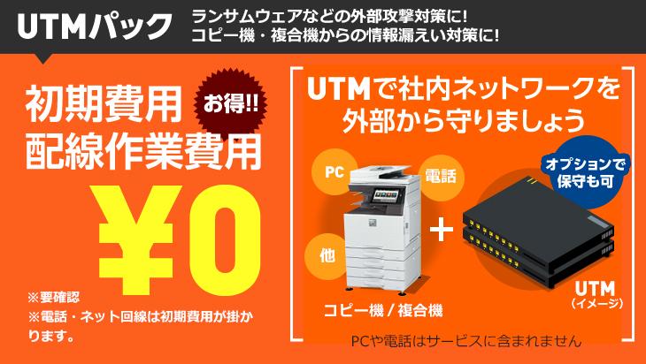 ランサムウェアなどの外部攻撃対策、コピー機・複合機からの情報漏えい対策にUTMパック