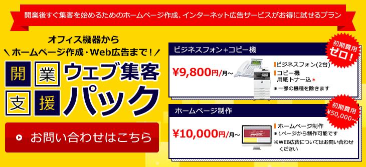 ホームページ作成、インターネット広告サービスがお得に試せる開業支援ウェブ集客パック