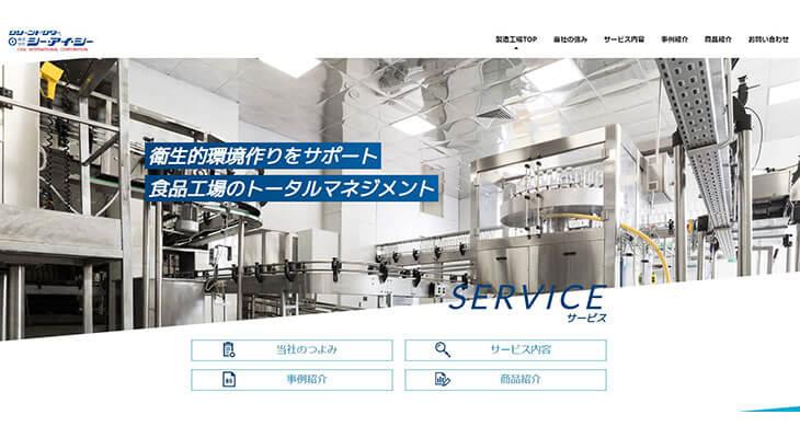 シー・アイ・シー様の製造工場管理者向けサイト