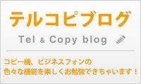 テルコピブログ