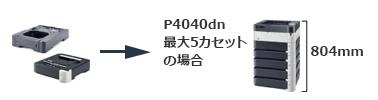 P4040dn最大カセットの場合