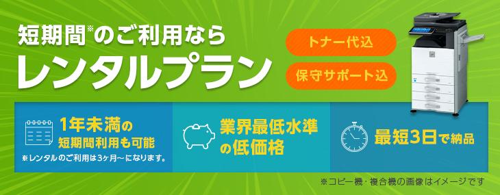 業界・ニーズ特化型レンタルプラン!