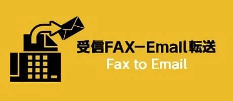 受信FAX-Email転送