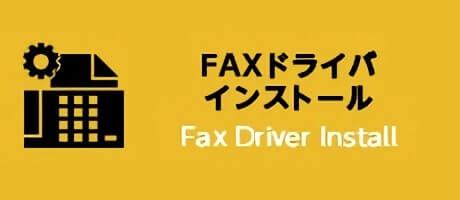FAXドライバインストール