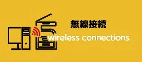 ワイヤレス接続