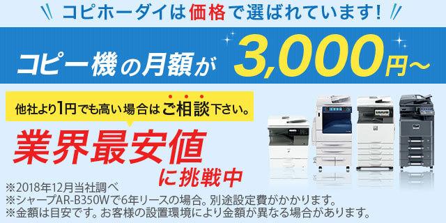 コピー機リースが3300円業界最安値