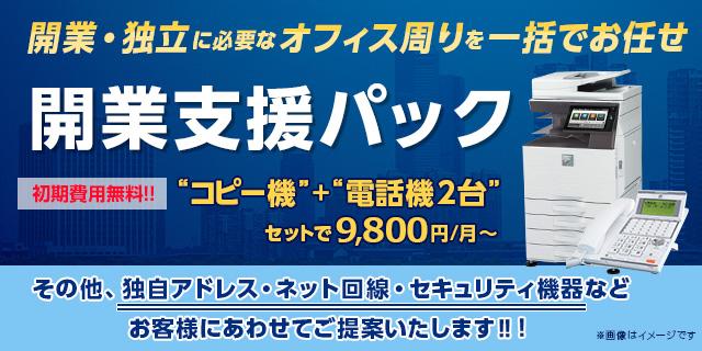 新設法人・開業向けコピー機・電話機セットが9800円