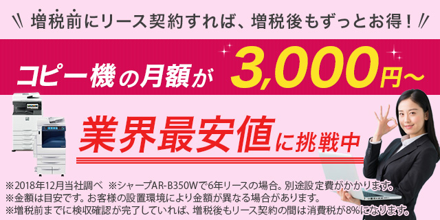 コピー機リースが3000円業界最安値