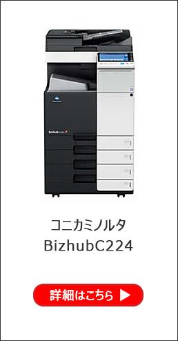 コニカミノルタ BizhubC224