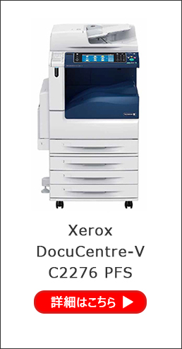 Xerox DocuCentre-V C2276 PFS