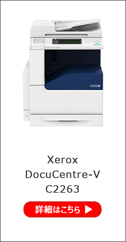Xerox DocuCentre-V C2263