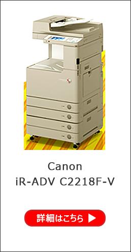 Canon iR-ADV C2218F-V
