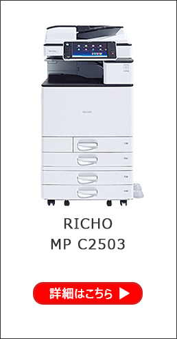 RICHO MP C2503